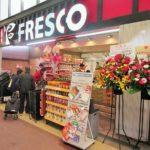 フレスコ大津店がリニューアルオープン!店長さんに話を聞いた(2018年12月)