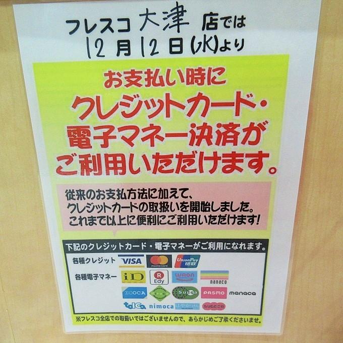 フレスコ大津店でクレジットカードが使えるようになる