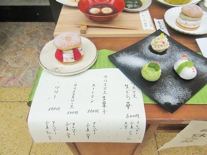 茶華山川のクリスマス菓子