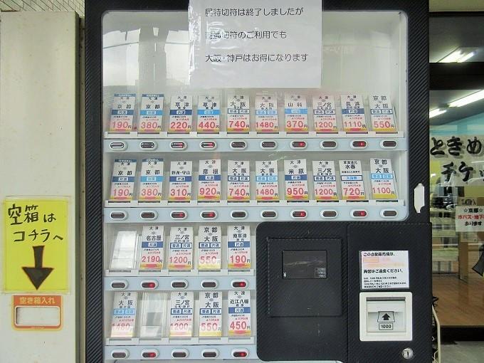 大津駅前商店街ときめきチケット前の金券自動販売機