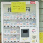 昼特きっぷ絶滅後の大津駅・膳所駅周辺金券自動販売機(2019年1月)