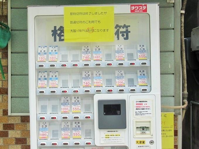 大津駅前近くの金券自動販売機