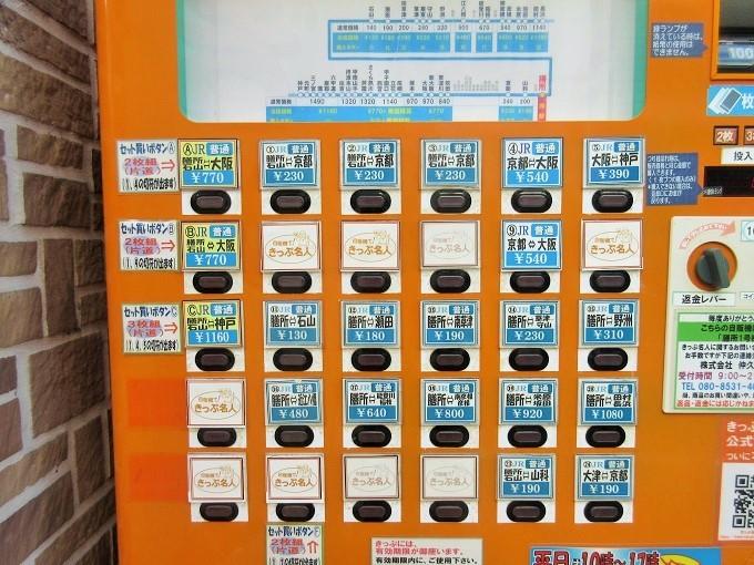 膳所駅近くの金券自動販売機