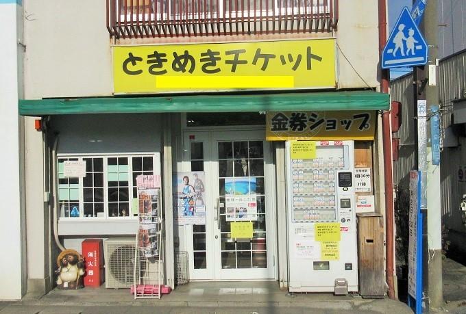 ときめきチケット膳所店