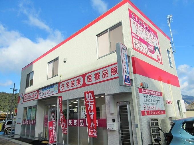 金太郎薬局日赤前店