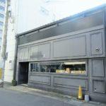 大津市中央「だいず屋」本店が閉店、2019年3月に草津近鉄に移転