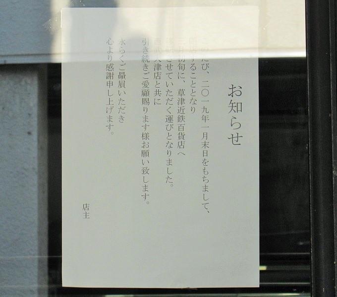 だいず屋本店閉店の貼り紙