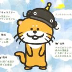 NHK大津で新キャラクター名を募集中(2019年3月8日まで)