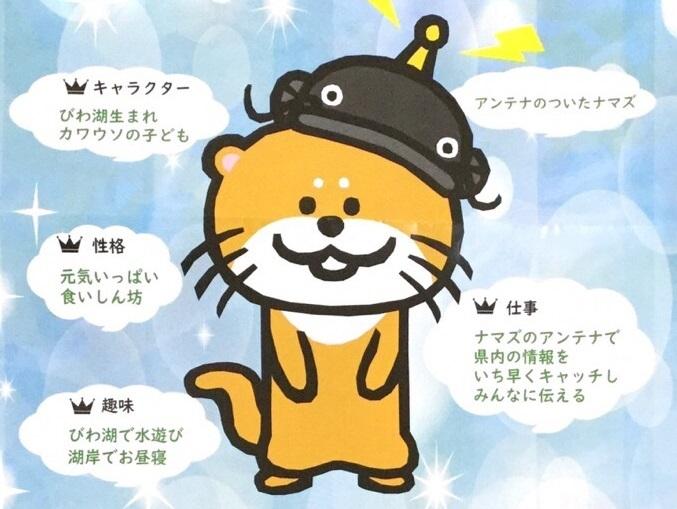 NHK大津のキャラクター