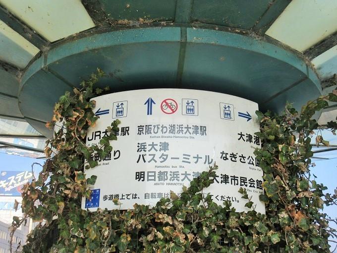 びわ湖浜大津駅の表示