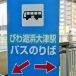 京阪大津線の駅名改称から1年!びわ湖浜大津駅のいま
