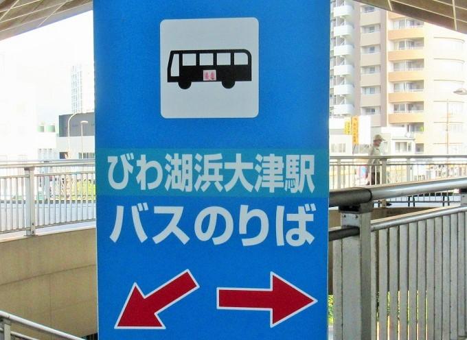 びわ湖浜大津駅バス乗り場の看板