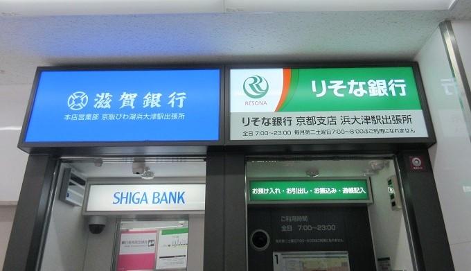 滋賀銀行とりそな銀行ATM