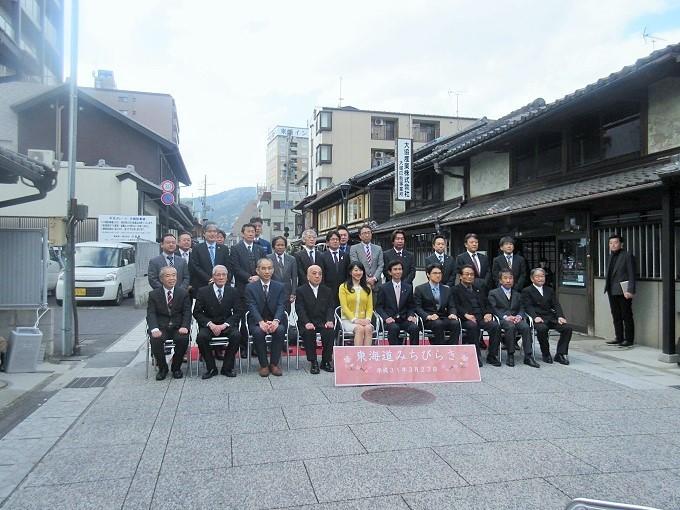 東海道みちびらきの記念写真