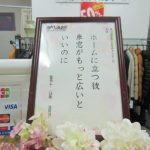 胸キュン商店街2019、電車と青春21文字メッセージ入選作を展示中