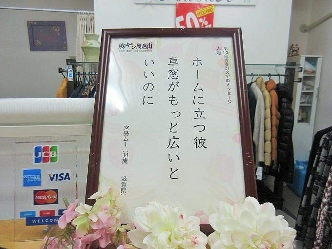 宮島ムーの青春21文字メッセージ