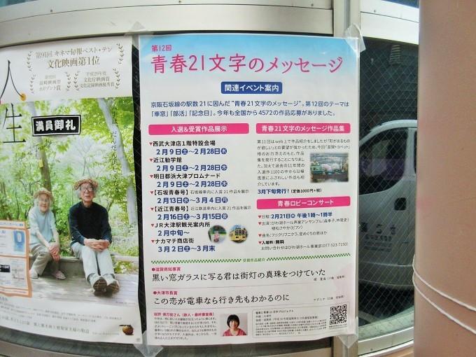 青春21文字メッセージのポスター