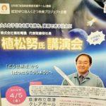 草津で植松努さんの講演「思うは招く」を聞いてきました(2019年4月)