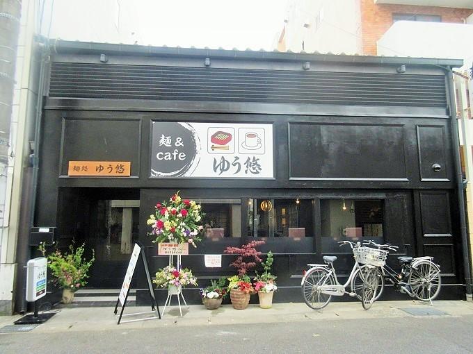 麺&カフェゆう悠