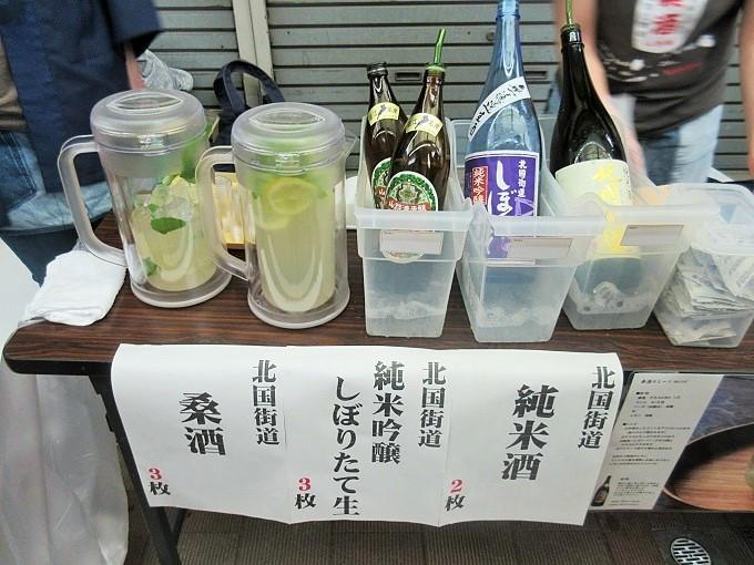 おさけ日和のお酒