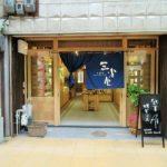大津市長等、菱屋町商店街に「刃物や三省堂」がオープン!(2019年5月)