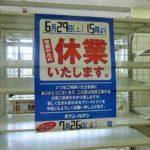 セブンイレブン大津駅前店が2019年7月25日まで休業中