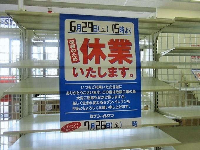 セブンイレブン大津駅前店
