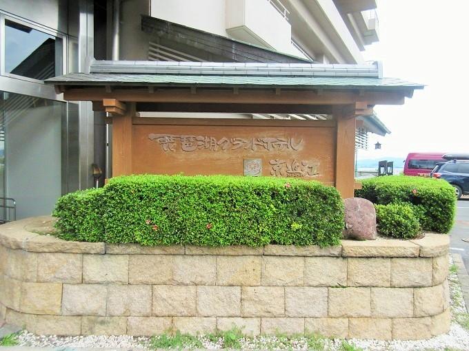 琵琶湖グランドホテルの看板