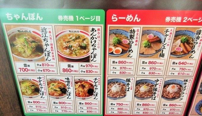 ちゃんぽん亭のメニュー(2019年7月)