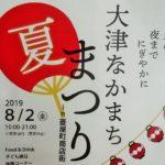 大津なかまちまつりin菱屋町商店街が開催されました(2019年8月)