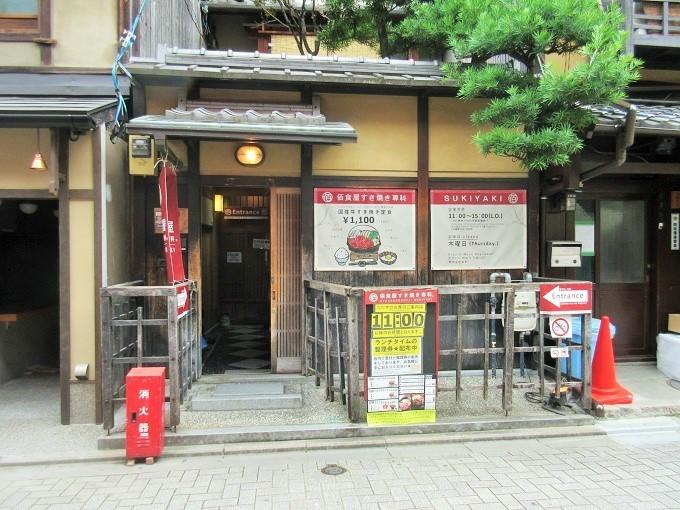 佰食屋すき焼き専科