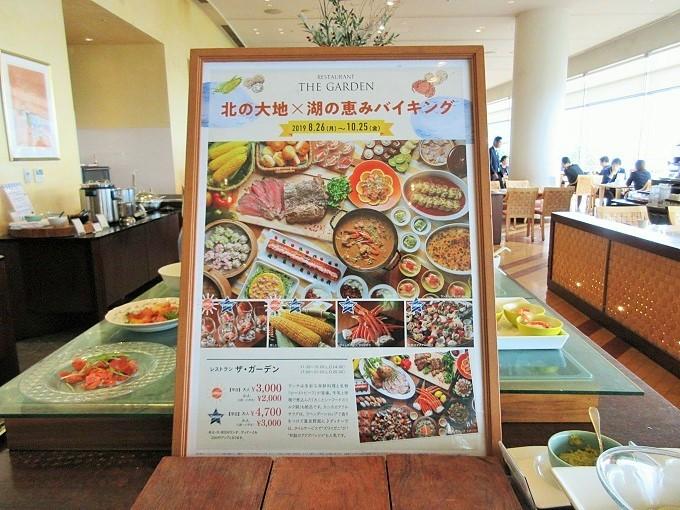 琵琶湖ホテルのザ・ガーデン