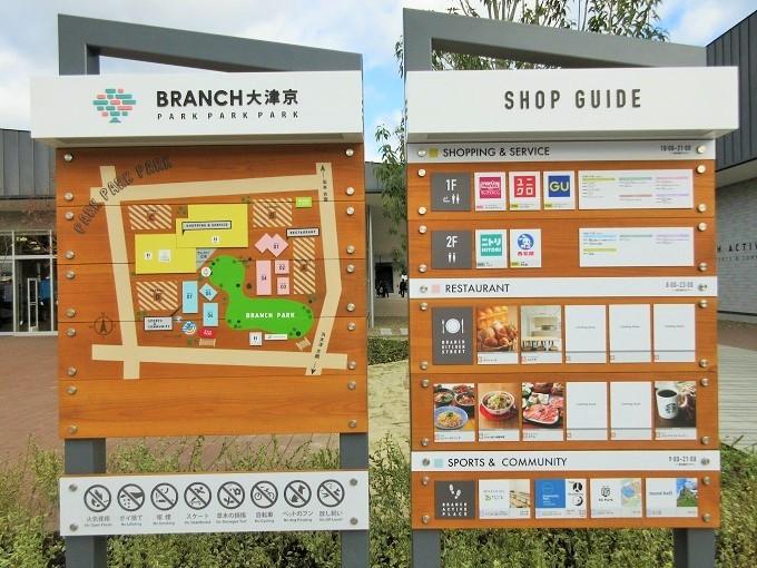 ブランチ大津京の看板