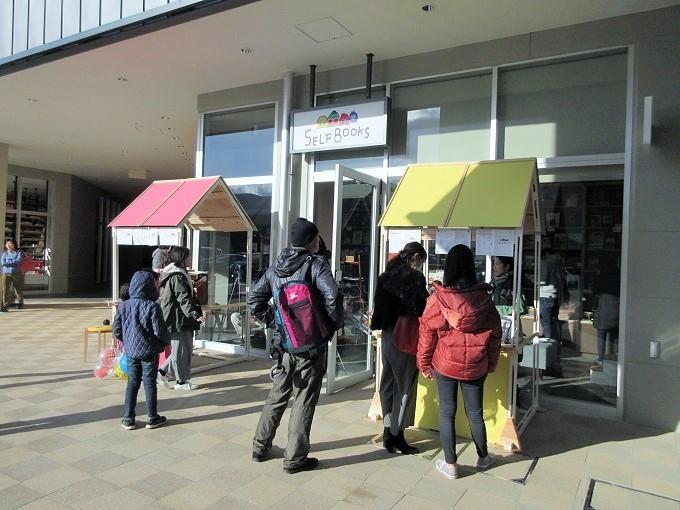ブランチ大津京のセルフブックス