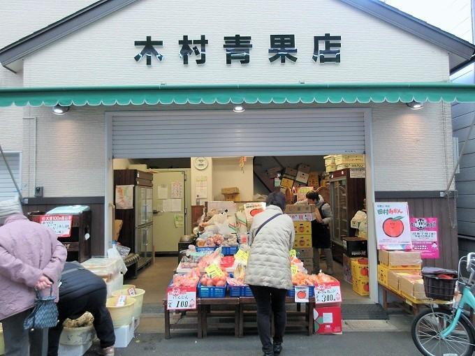 木村青果店