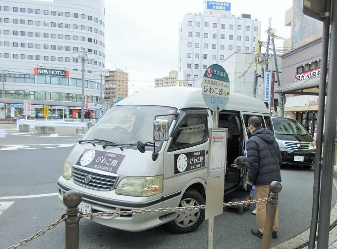 おふろカフェびわこ座のバス