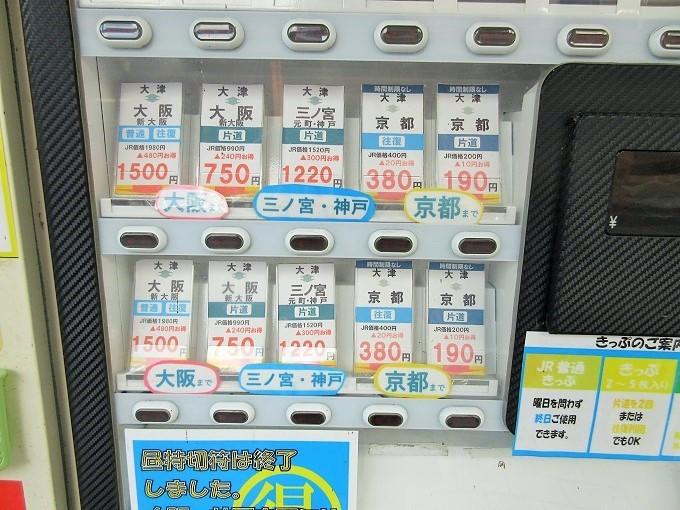 金券自動販売機