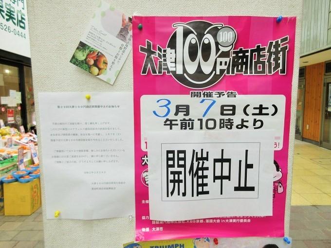 100円商店街開催中止