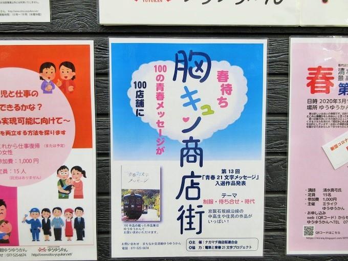 胸キュン商店街2020ポスター