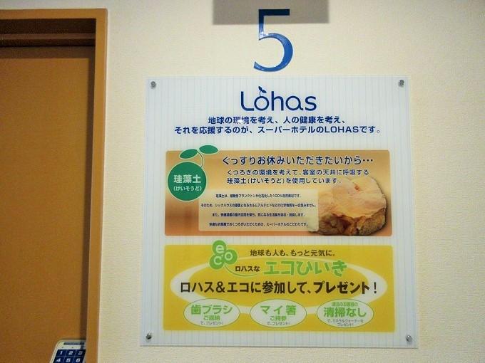 スーパーホテル大津駅前のLOHAS