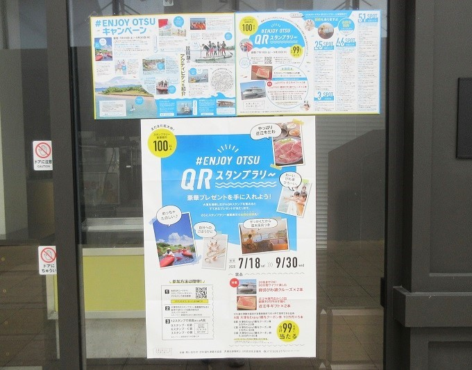 EnjoyOtsuスタンプラリーのポスター