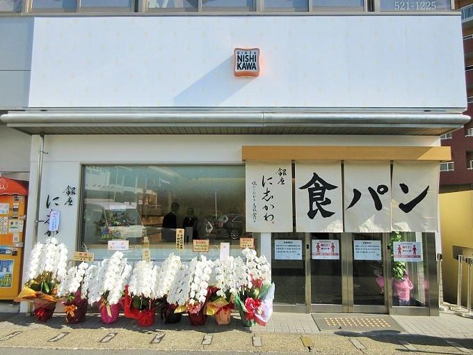銀座に志かわ大津京駅前店