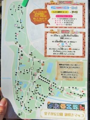 皇子が丘公園アルクエスト地図