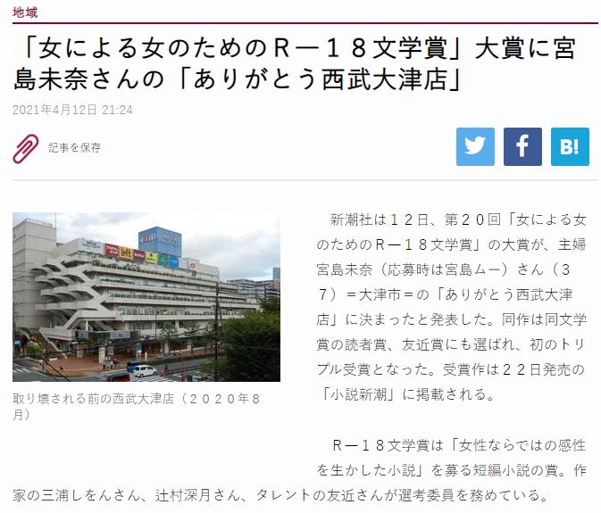 京都新聞2021年4月12日