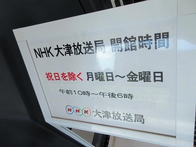 NHK大津開館時間