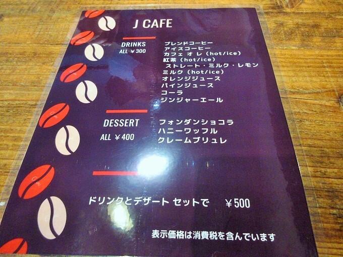 J-cafeのカフェメニュー