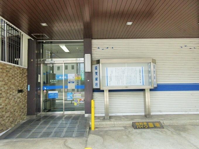 滋賀銀行中町代理店