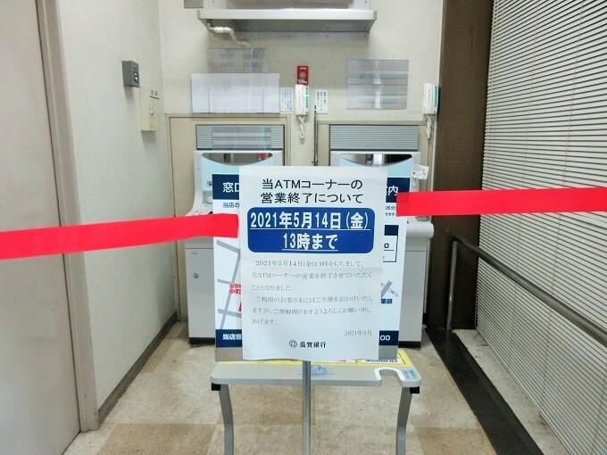滋賀銀行中町代理店ATM