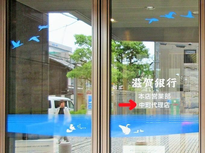 滋賀銀行本店のドア