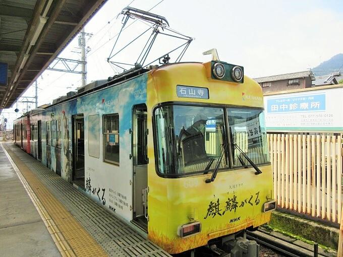 坂本比叡山口「麒麟がくる」電車